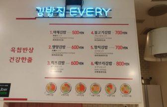 福岡市南区高宮にある、韓国料理・キンパ&キムチの専門店「every」のメニュー