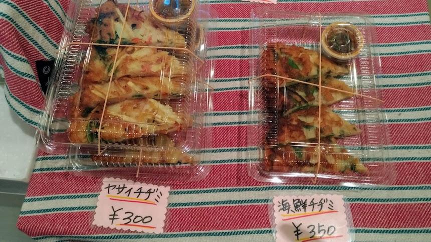 (左から)ヤサイチヂミ300円、海鮮チヂミ350円