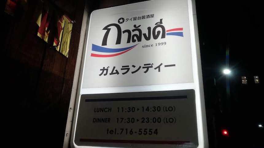 タイ居酒屋・ガムランディー