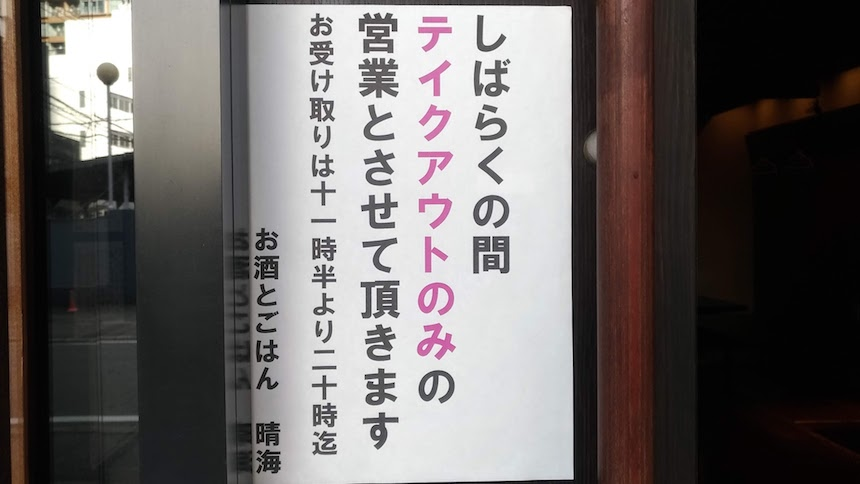 お酒とご飯 晴海(はるみ)