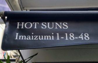 ホットサンズ 今泉店