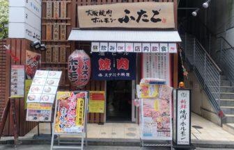 大阪焼肉ホルモン ふたご