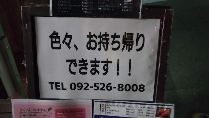 一番星 清川店