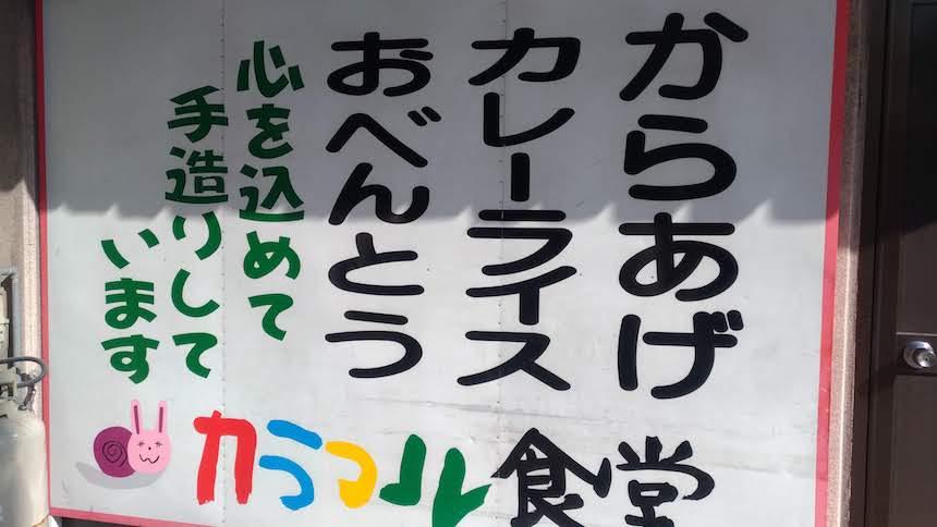 カラフル食堂 大博町店(かちかち山 大博町店)