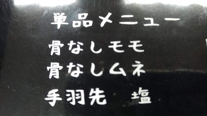 福岡本店 からいち