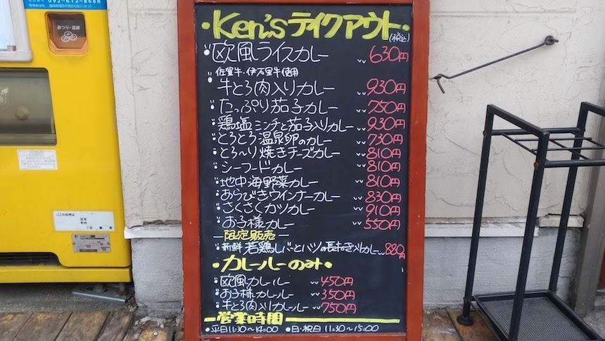 欧風ライスカレー Ken's