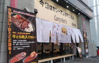 欧風ライスカレーKen's 博多駅南店