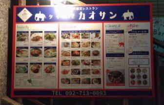 タイ料理 カオサン
