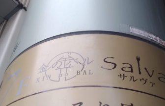 金のバル サルヴァ