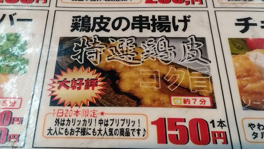 輝鶏 博多住吉店のオススメ「鶏皮の串揚げ」
