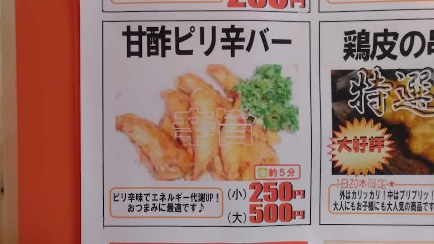 からあげ「輝鶏」住吉店のオススメ・甘酢ピリ辛バー