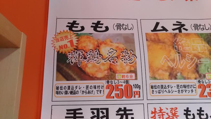 輝鶏 博多住吉店の人気メニュー「もも」(骨なし)