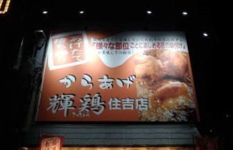からあげ「輝鶏」住吉店