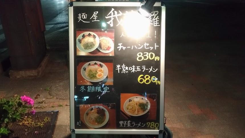 麺屋 我夢者羅