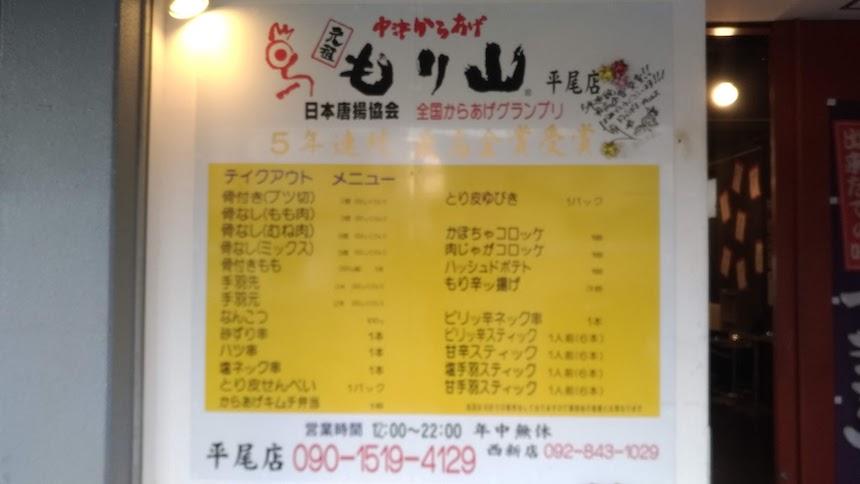 中津からあげ もり山 福岡平尾店