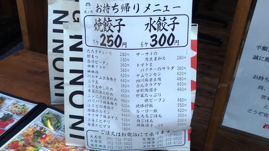 餃子屋 弐ノ弐 大名店のテイクアウト・お持ち帰りメニュー2
