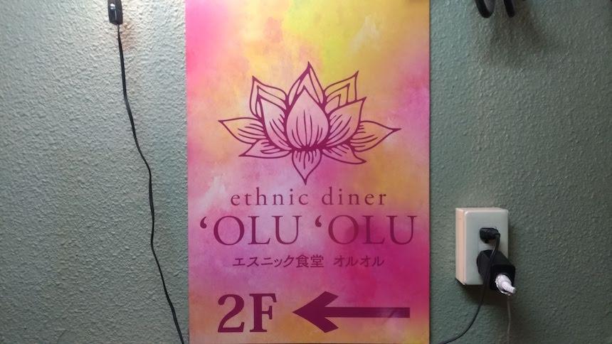 福岡市のテイクアウト&デリバリー店舗「エスニック食堂・オルオル」