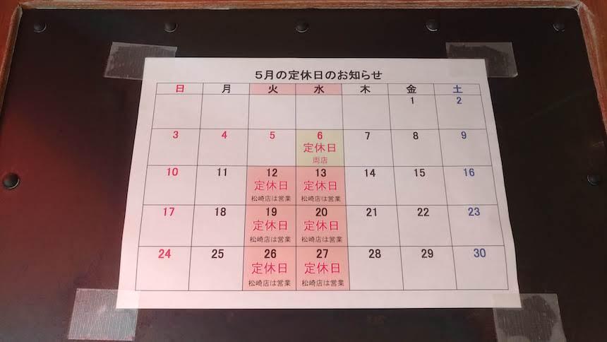 お菓子の工房 オペラ 本店の2020年5月営業カレンダー