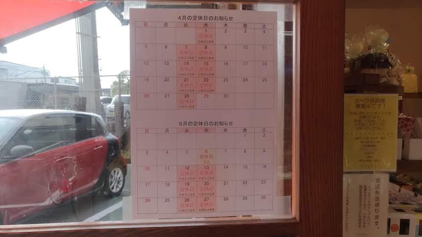 お菓子の工房 オペラ 本店の2020年4月カレンダー