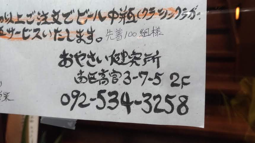 ダイニングおやさい健究所(宅配・テイクアウト)