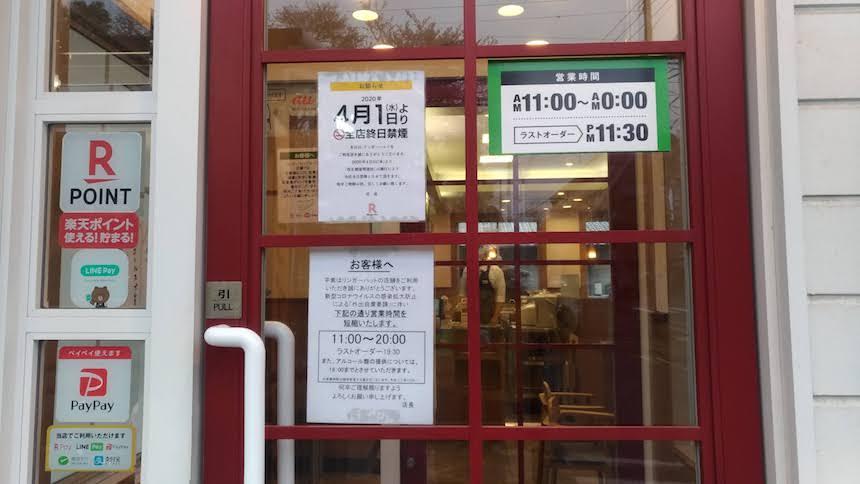 リンガーハット 福岡友泉亭店