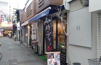 プリン本舗 福岡大名店