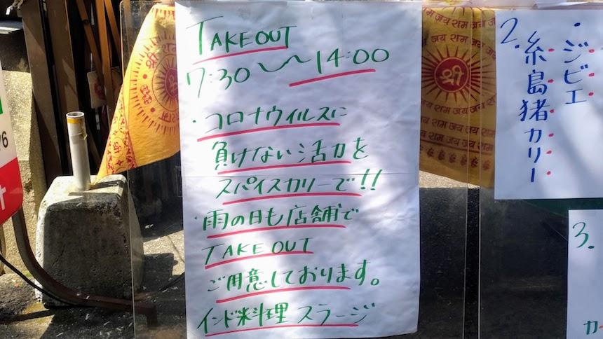 本場インド料理 スラージ