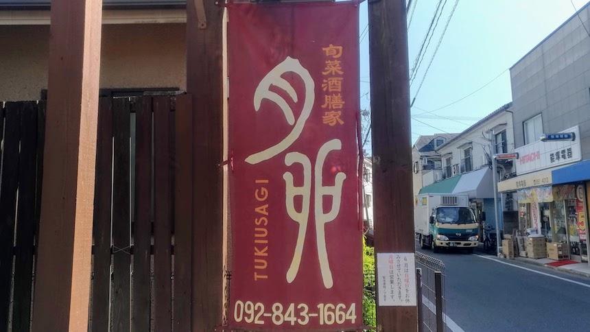 旬菜酒膳家 月兎