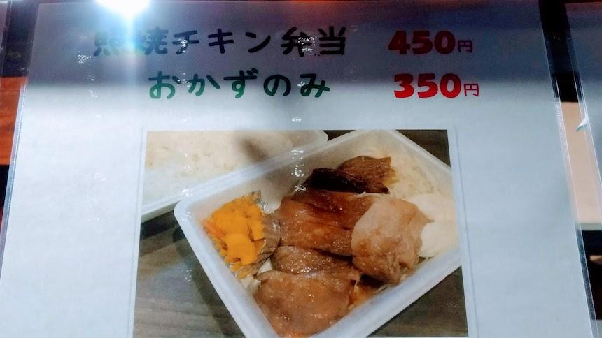 焼鳥もつ鍋「えんや」の照焼チキン弁当(テイクアウト・お持ち帰り)