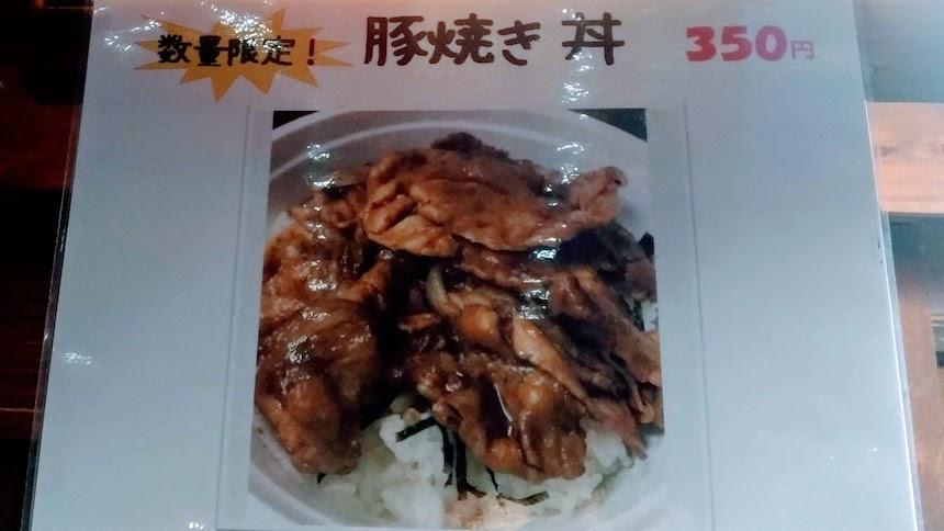 焼鳥もつ鍋「えんや」の豚焼き丼