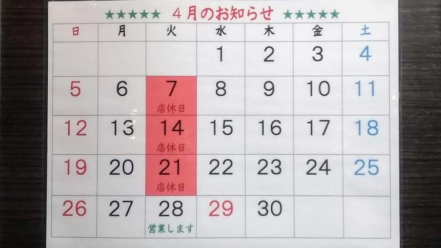 焼鳥もつ鍋「えんや」の2020年4月営業カレンダー