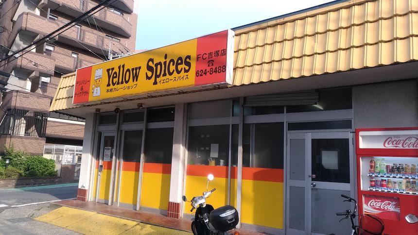 宅配カレー専門店 イエロースパイス 吉塚店