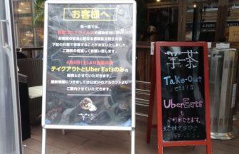 羊一茶 天神店 - 台湾黒糖タピオカ専門店 -福岡のテイクアウト&デリバリー