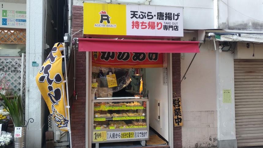 揚げやあらい 雑餉隈駅前店:博多区南本町の唐揚げ・天ぷら店