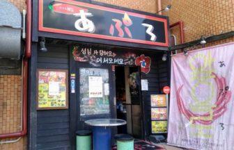 あぷろ大橋店:福岡市南区大橋の韓国料理店