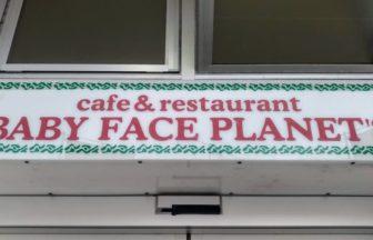 ベビーフェイス プラネッツ パセオ野間大池店:南区柳河内のレストラン
