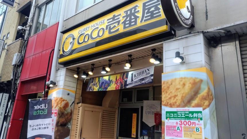 カレーハウスCoCo壱番屋 中央区西中洲店