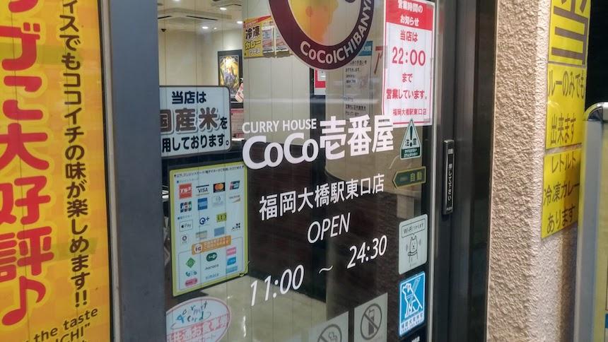 カレーハウスCoCo壱番屋 福岡大橋駅東口店:南区大橋のカレー店