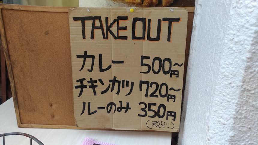 Cafeカリーマート