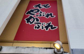 大名やぶれかぶれ 雑餉隈店:福岡市博多区寿町の居酒屋