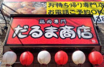 だるま商店:博多区麦野の鶏肉専門店