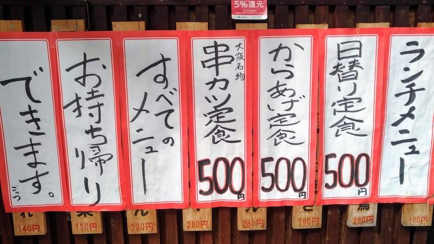 ごっつ本店:南区大橋の焼鳥と串カツ店
