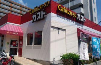 ガスト 春日桜ヶ丘店:春日市桜ヶ丘のレストラン