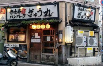 ぎゅう丸 大名店:中央区大名のハンバーグ専門店
