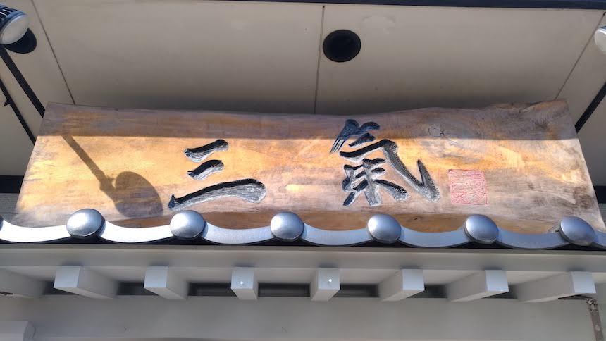 博多三氣 野間店