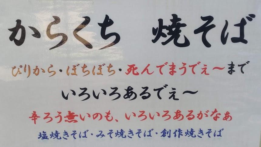 肴屋 波ちゃん(さかなや はっちゃん):博多区麦野の焼きそば・居酒屋