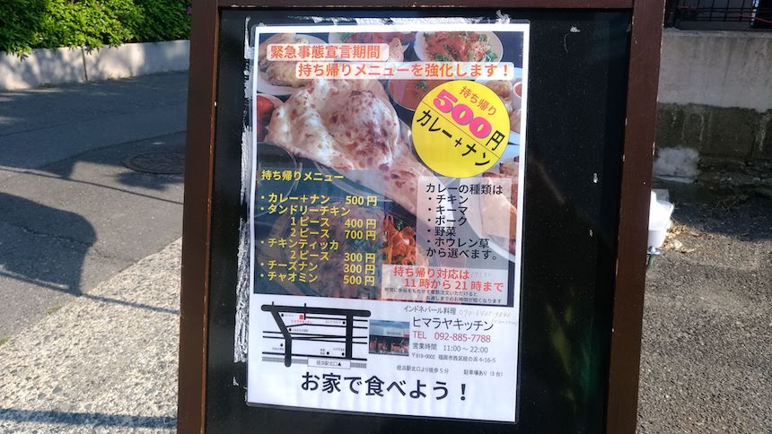 ヒマラヤキッチン