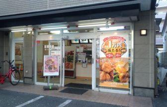 ほっともっと高宮店:南区高宮のお弁当店