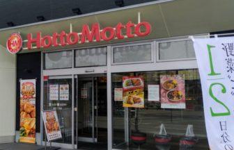 ほっともっと 井尻1丁目店:福岡市南区井尻の弁当店