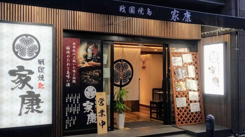 戦国焼鳥家康 大橋店:福岡市南区大橋の焼鳥店